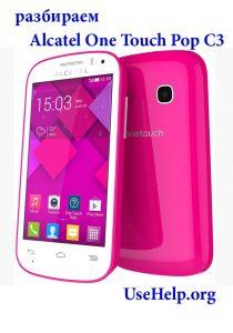Разобрать Alcatel One Touch Pop C3