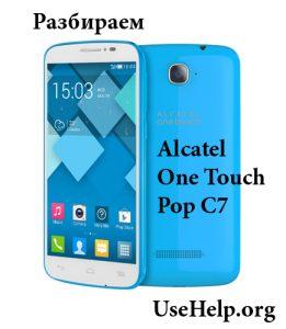 Разобрать Alcatel One Touch Pop C7 7041D