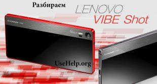 Lenovo Vibe Shot (Z90)