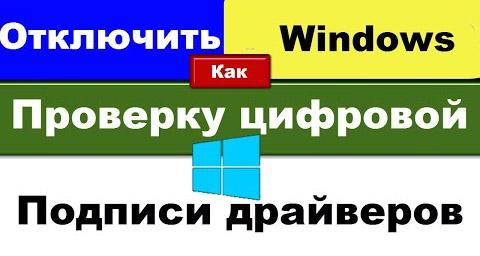 Отключить проверку цифровой подписи драйверов Windows