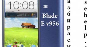 ZTE Blade E v956