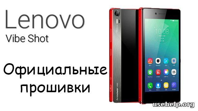 Прошивка Lenovo Vibe Shot
