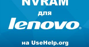 NVRAM для Lenovo