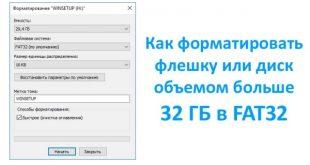 Форматировать в fat32 в windows