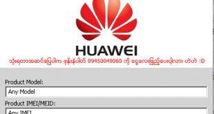 Разблокировка Huawei - генератор кодов - Huawei Product ID Generator