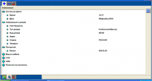 Программа диагностики и перепрошивки Ford IDS 93.02