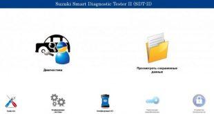 Suzuki SDT-II Diagnostic - программа для диагностики Suzuki