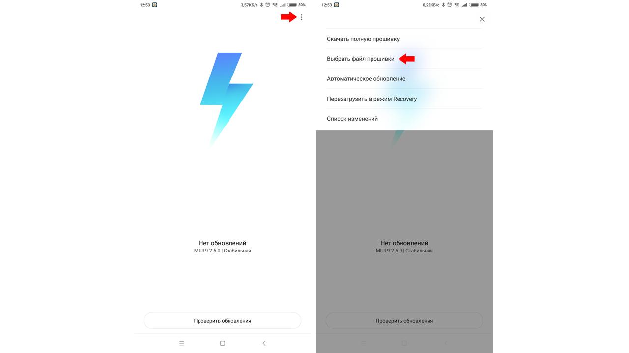 Прошивка Xiaomi Redmi 5 и Redmi 5 Plus