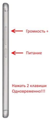 Подробная инструкция: Прошивка Meizu M3 mini