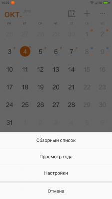 ZUI_2.1.059ST с русским переводом