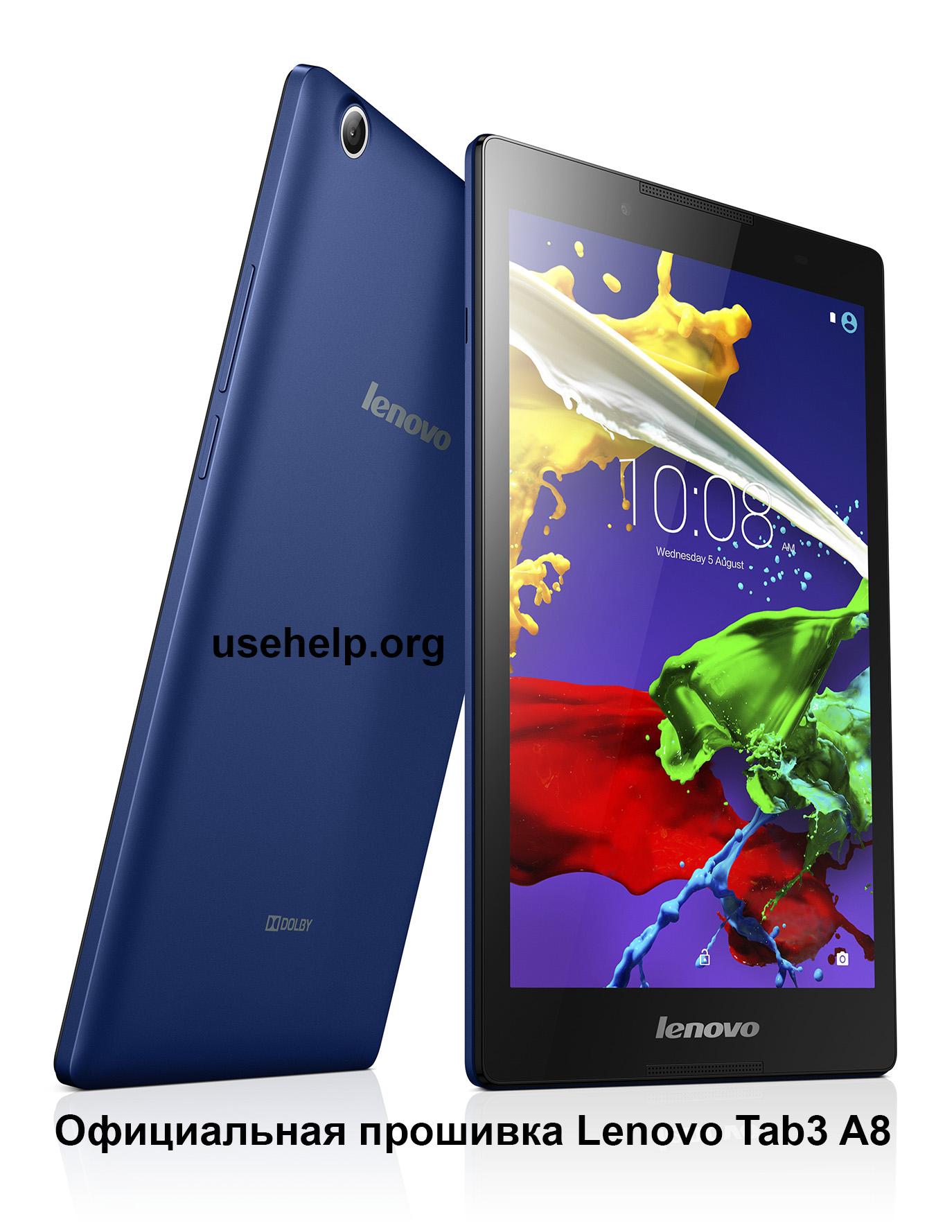 Официальная прошивка Lenovo Tab3 A8