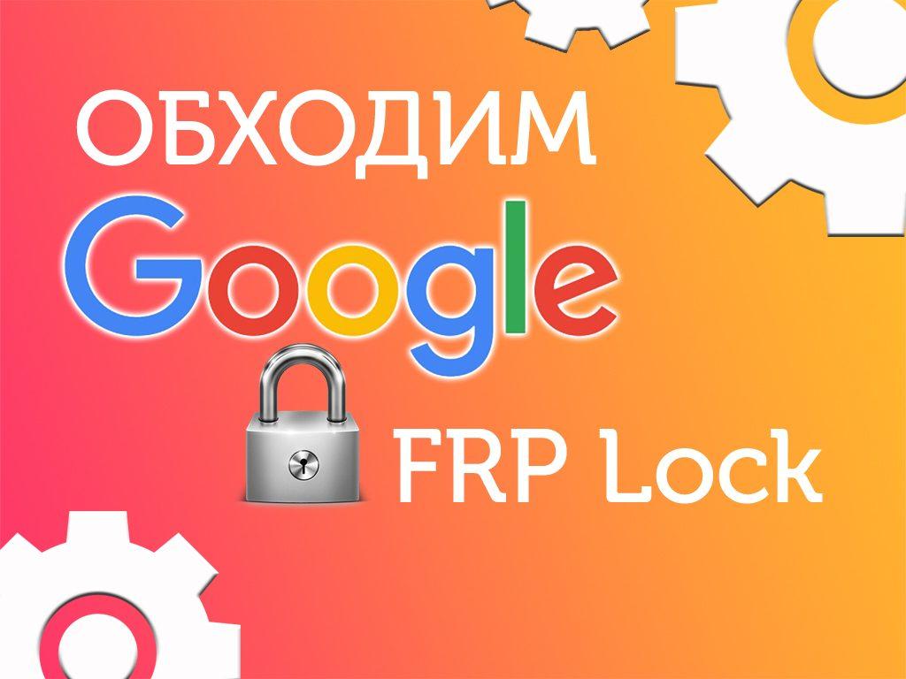 Способы обхода аккаунта Google (FRP) после сброса