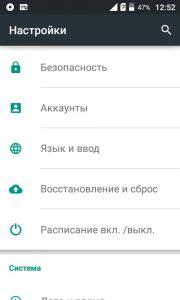 Hard Reset Asus ZenFone 4 Selfie ZD553KL