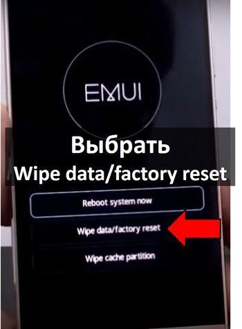 Hard Reset Huawei 8