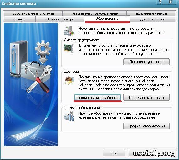 Отключить проверку цифровой подписи драйверов windows XP