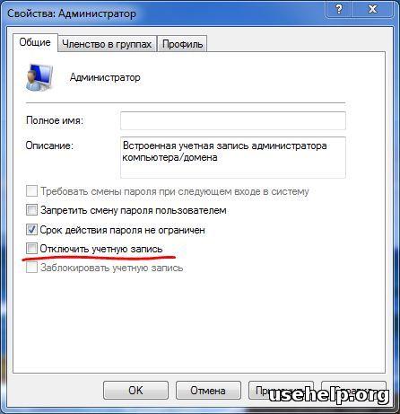 Как вернуть права администратора в windows 7