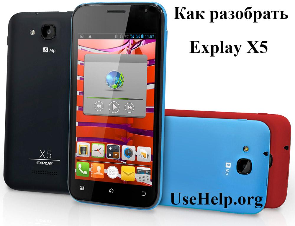 Explay x5 прошивка скачать