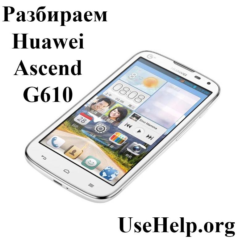 Скачать драйвер для huawei g610
