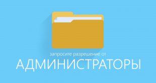Вернуть права администратора в Windows 10