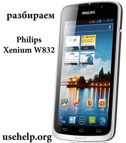 Скачать прошивку на Philips Xenium W832