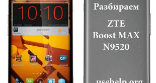 ZTE Boost MAX N9520