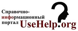 UseHelp